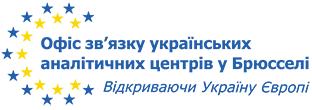 Офіс зв'язку українських аналітичних центрів в Брюсселі